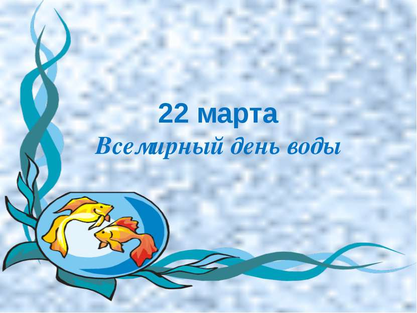 22 марта Всемирный день воды