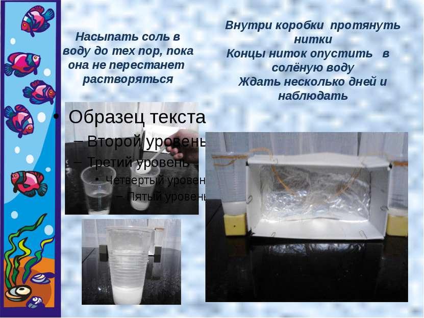 Насыпать соль в воду до тех пор, пока она не перестанет растворяться Внутри к...