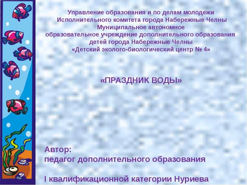 Управление образования и по делам молодежи Исполнительного комитета города На...