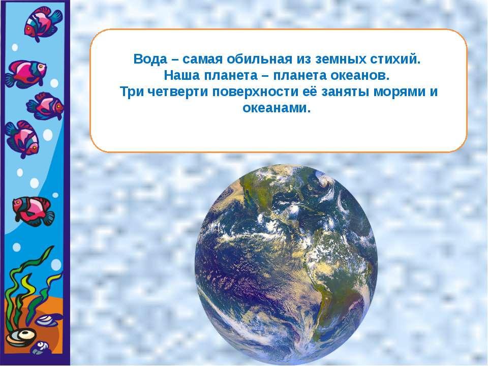 Вода – самая обильная из земных стихий. Наша планета – планета океанов. Три ч...