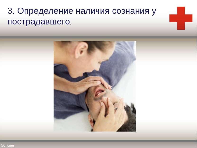 3. Определение наличия сознания у пострадавшего.