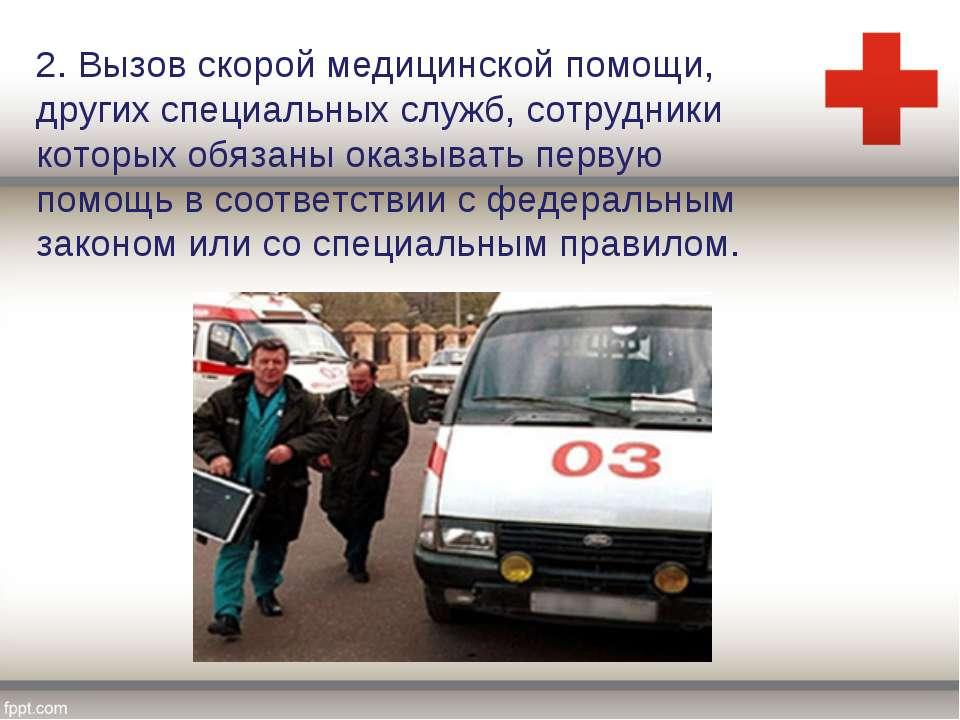 2. Вызов скорой медицинской помощи, других специальных служб, сотрудники кото...