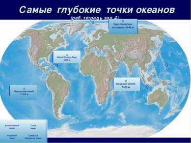 Самые глубокие точки океанов (раб. тетрадь зад.4)
