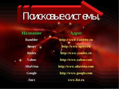 Поисковые системы Название Адрес Rambler http:// www.rambler.ru Апорт http://...