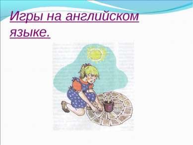 Игры на английском языке.