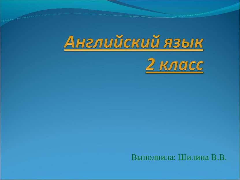 Выполнила: Шилина В.В.