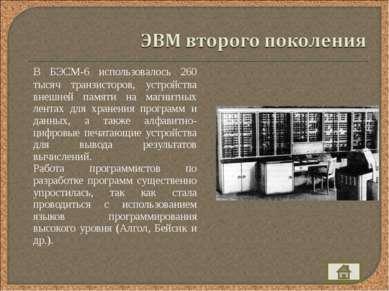 В БЭСМ-6 использовалось 260 тысяч транзисторов, устройства внешней памяти на ...