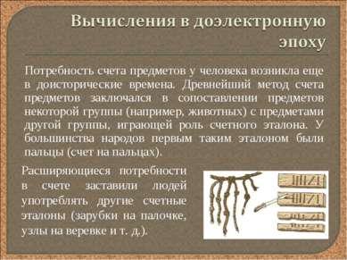 Потребность счета предметов у человека возникла еще в доисторические времена....