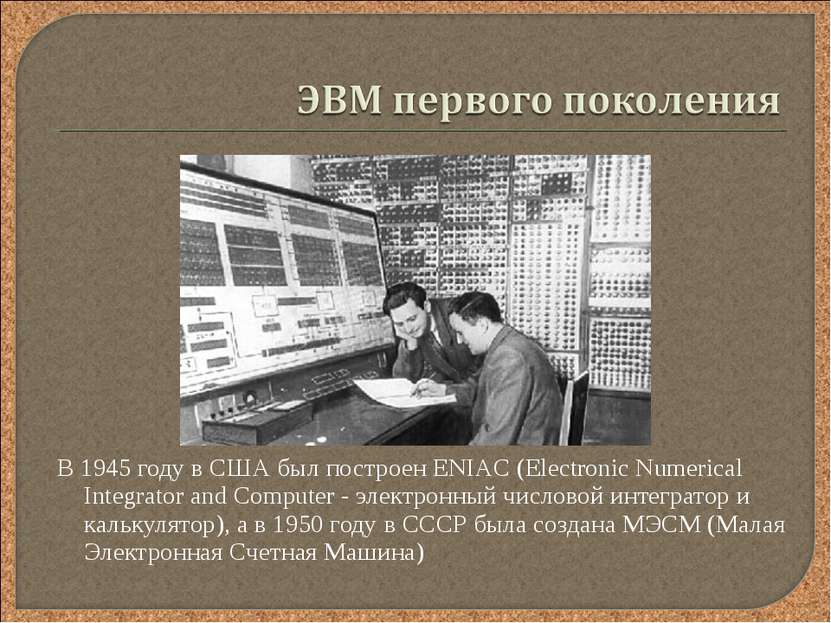 В 1945 году в США был построен ENIAC (Electronic Numerical Integrator and Com...