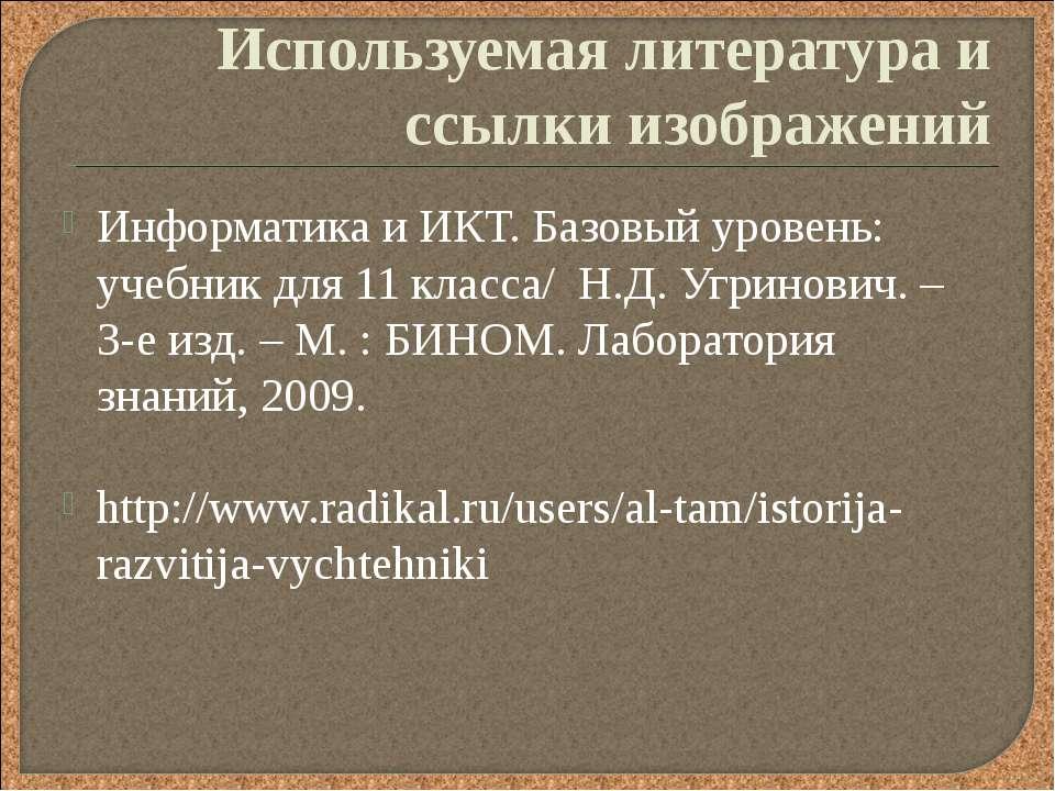 Используемая литература и ссылки изображений Информатика и ИКТ. Базовый урове...