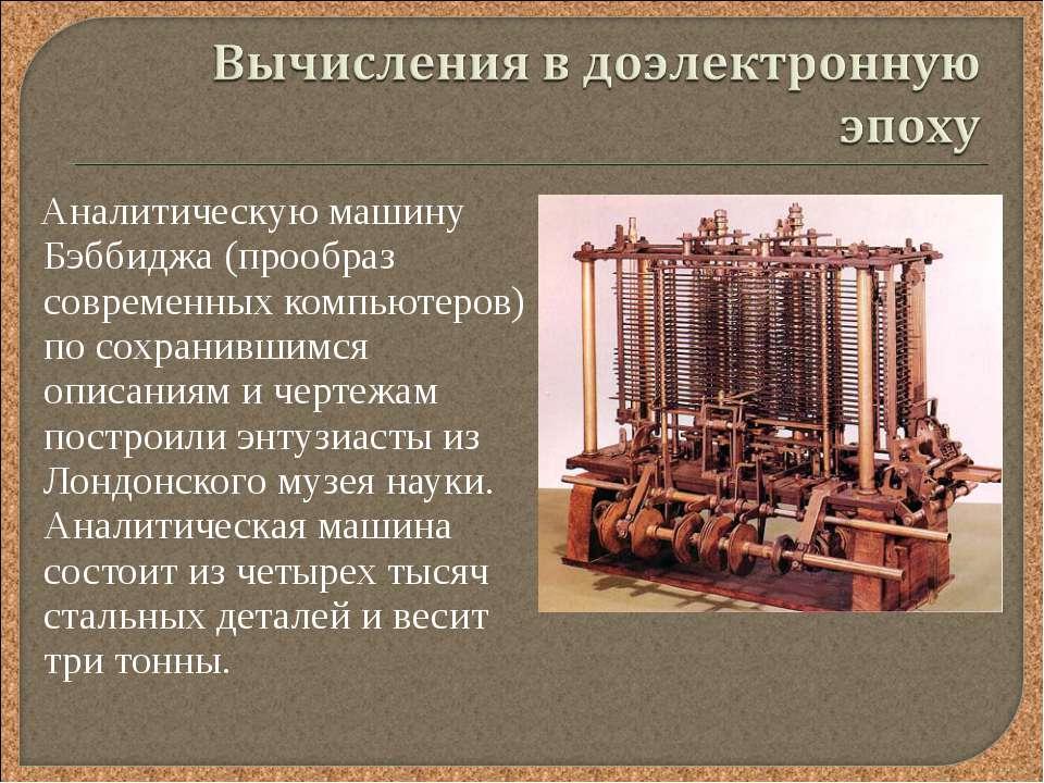 Аналитическую машину Бэббиджа (прообраз современных компьютеров) по сохранивш...