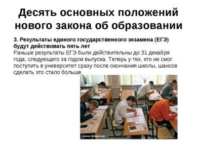 Десять основных положений нового закона об образовании 3. Результаты единого ...
