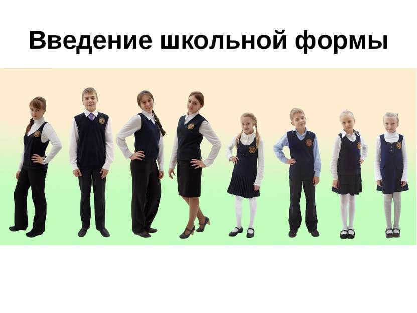 Введение школьной формы