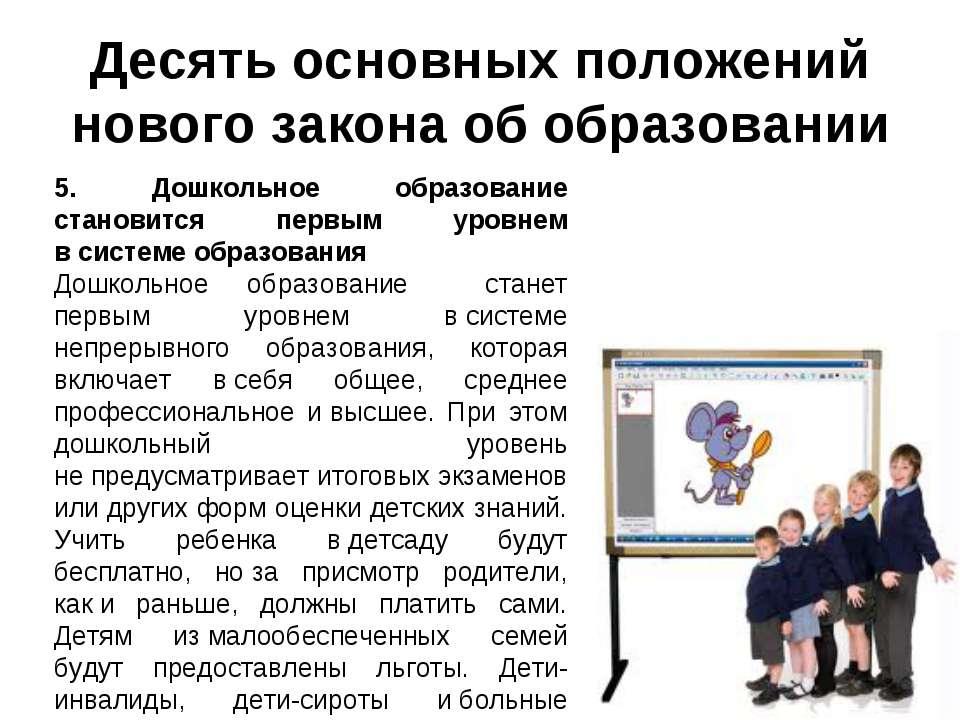 Десять основных положений нового закона об образовании 5. Дошкольное образова...