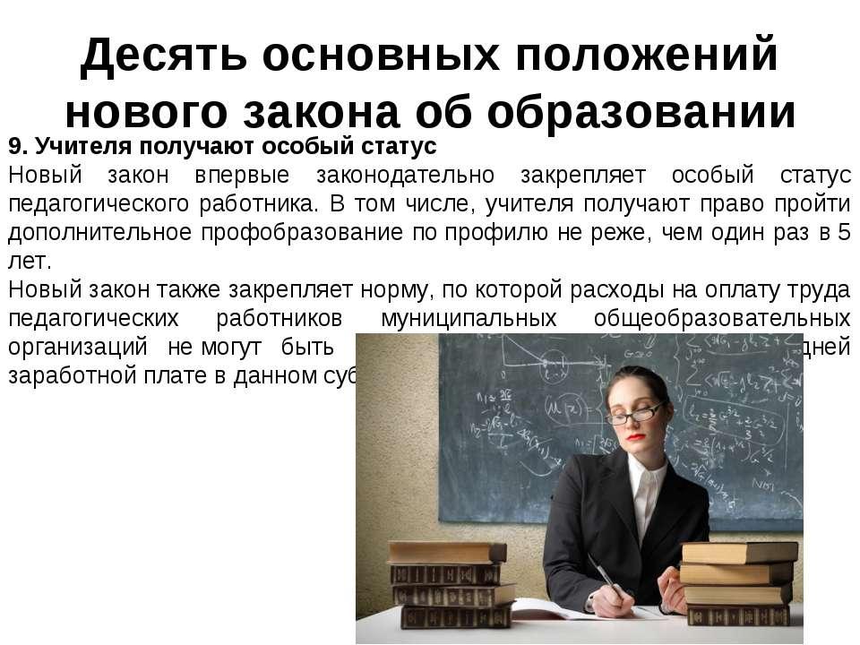 Десять основных положений нового закона об образовании 9. Учителя получают ос...