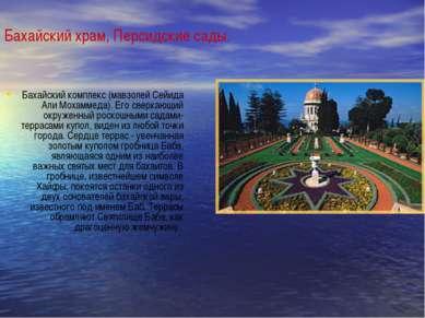 Бахайский храм, Персидские сады. Бахайский комплекс (мавзолей Сейида Али Моха...