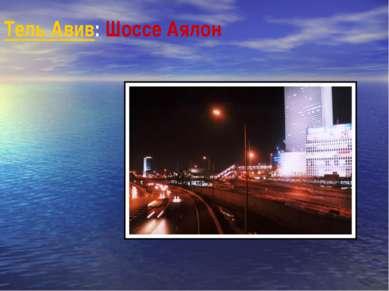 Тель Авив: Шоссе Аялон