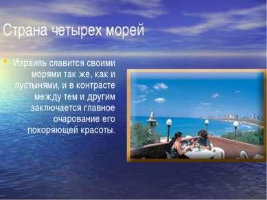 Страна четырех морей Израиль славится своими морями так же, как и пустынями, ...
