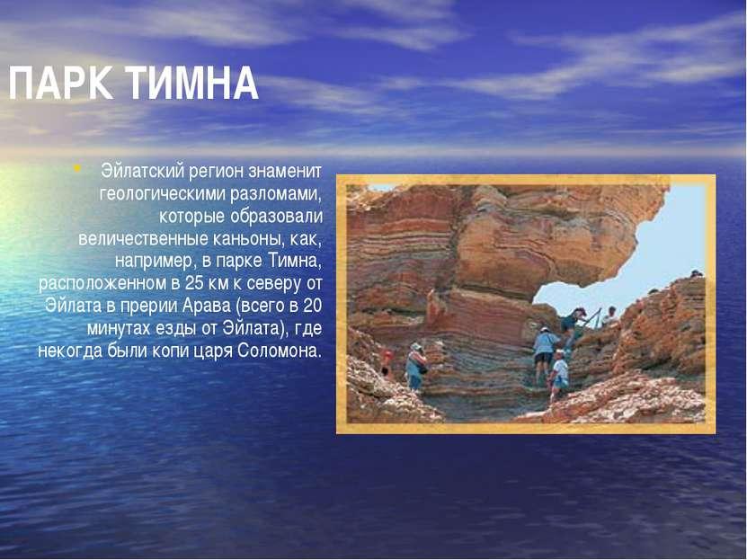 ПАРК ТИМНА Эйлатский регион знаменит геологическими разломами, которые образо...