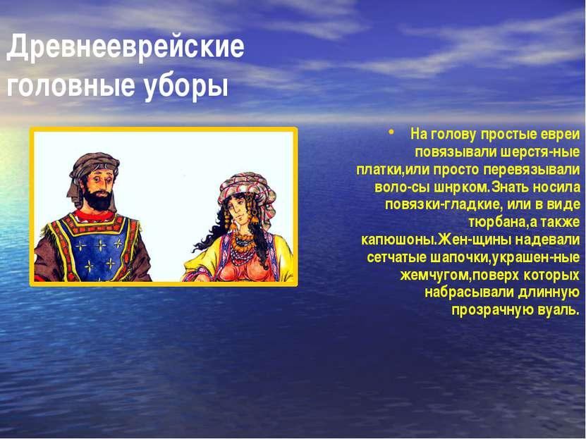Древнееврейские головные уборы На голову простые евреи повязывали шерстя-ные ...
