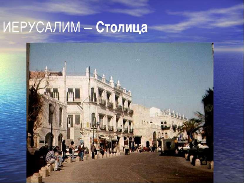 ИЕРУСАЛИМ – Столица