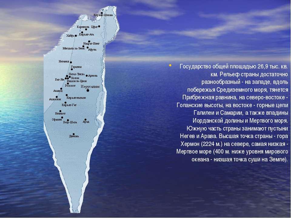 Государство общей площадью 26,9 тыс. кв. км. Рельеф страны достаточно разнооб...