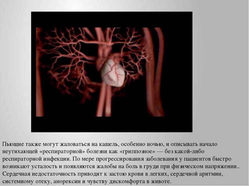 Пьющие также могут жаловаться на кашель, особенно ночью, и описывать начало н...