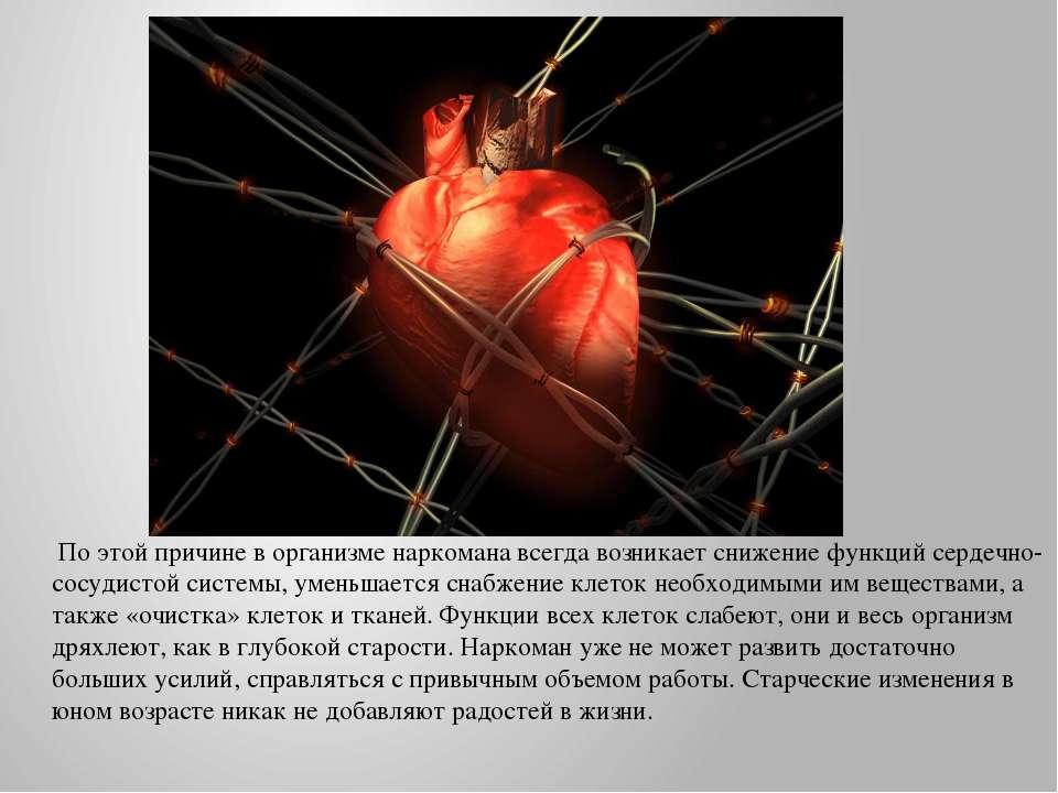 По этой причине в организме наркомана всегда возникает снижение функций серде...