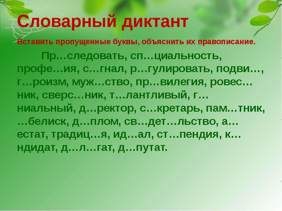 Словарный диктант Вставить пропущенные буквы, объяснить их правописание. Пр…с...