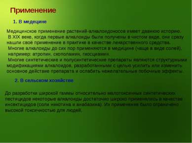 Применение 1. В медецине Медицинское применение растений-алкалоидоносов имеет...