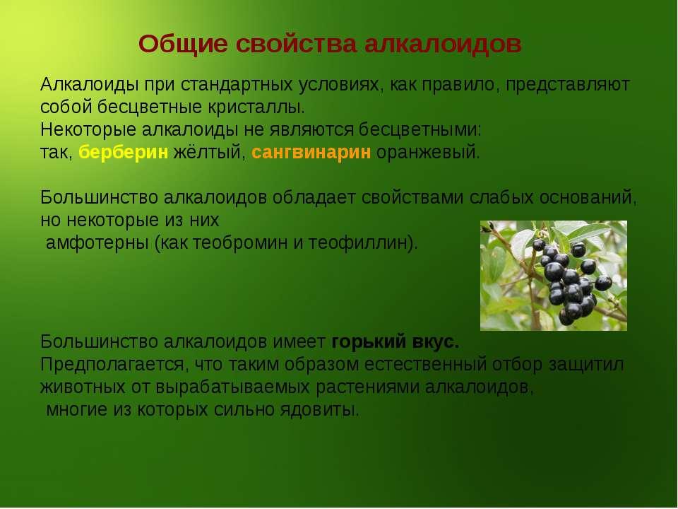 Общие свойства алкалоидов Алкалоиды при стандартных условиях, как правило, пр...