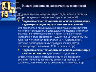 Классификация педагогических технологий По направлению модернизации традицион...
