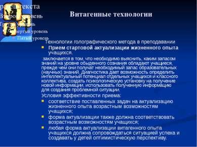 Витагенные технологии Технологии голографического метода в преподавании Прием...