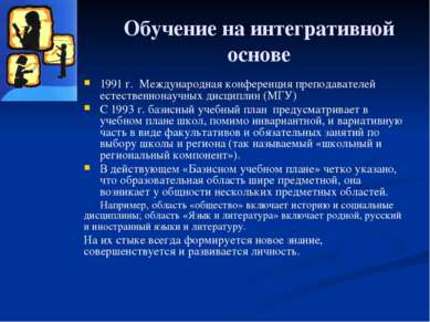 Обучение на интегративной основе 1991 г. Международная конференция преподават...