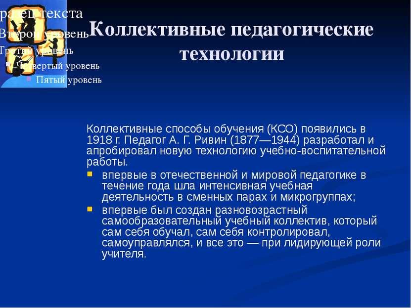 Коллективные педагогические технологии Коллективные способы обучения (КСО) по...