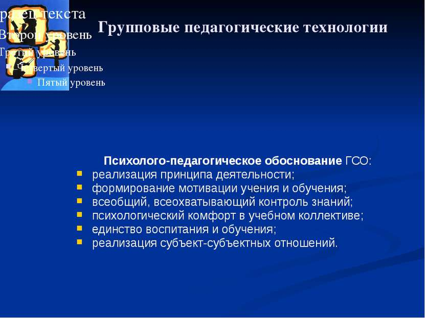 Групповые педагогические технологии Психолого-педагогическое обоснование ГСО:...
