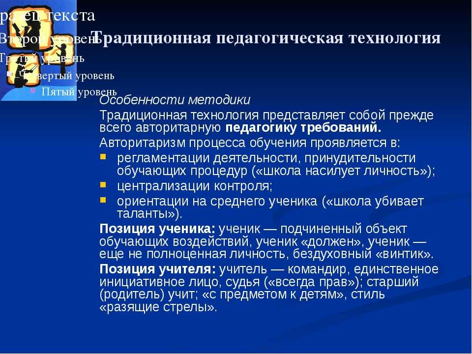 Традиционная педагогическая технология Особенности методики Традиционная техн...