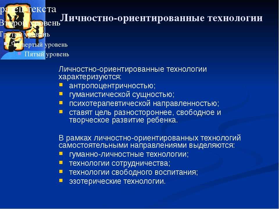 Личностно-ориентированные технологии Личностно-ориентированные технологии хар...