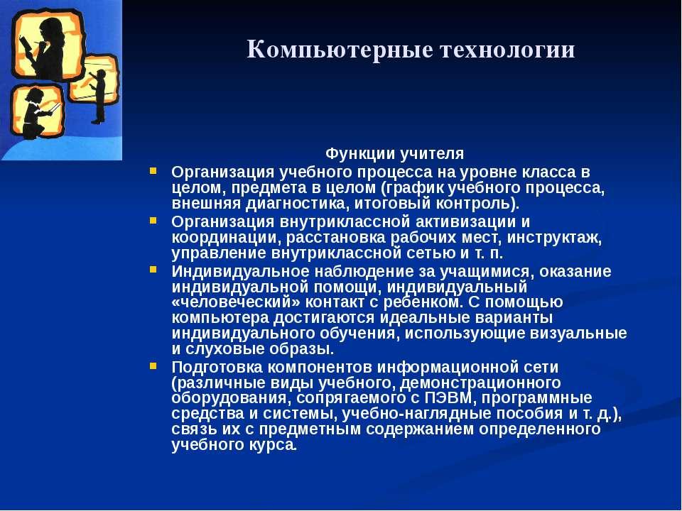 Компьютерные технологии Функции учителя Организация учебного процесса на уров...