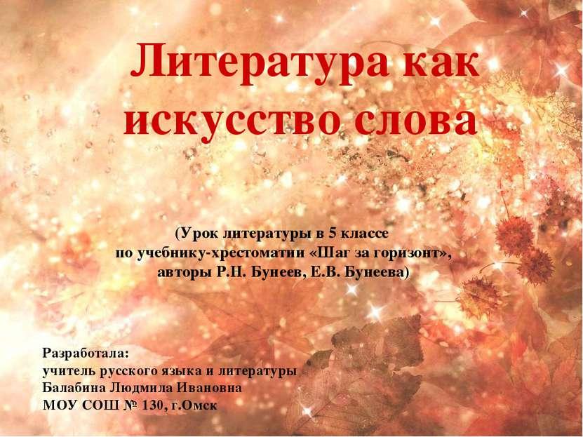 Литература как искусство слова Разработала: учитель русского языка и литерату...