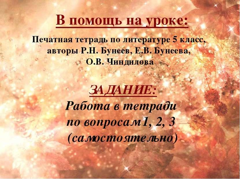В помощь на уроке: Печатная тетрадь по литературе 5 класс, авторы Р.Н. Бунеев...