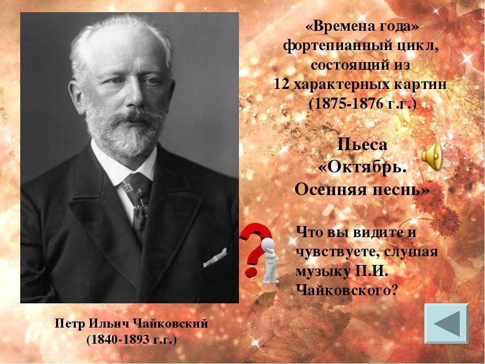 «Времена года» фортепианный цикл, состоящий из 12 характерных картин (1875-18...