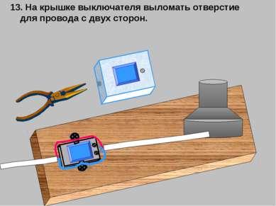 13. На крышке выключателя выломать отверстие для провода с двух сторон.