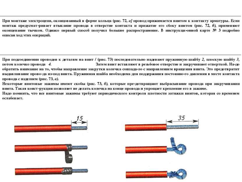 При монтаже электроцепи, оконцованный в форме кольца (рис. 72, а] провод приж...