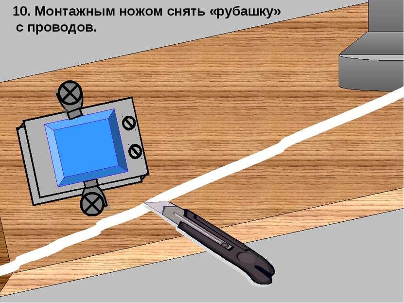 10. Монтажным ножом снять «рубашку» с проводов.