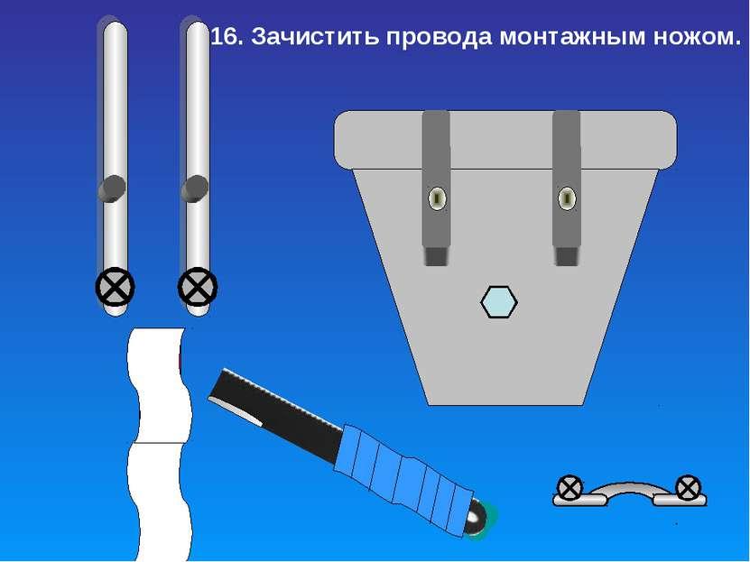 16. Зачистить провода монтажным ножом.