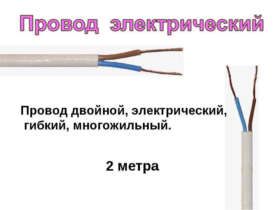 Провод двойной, электрический, гибкий, многожильный. 2 метра