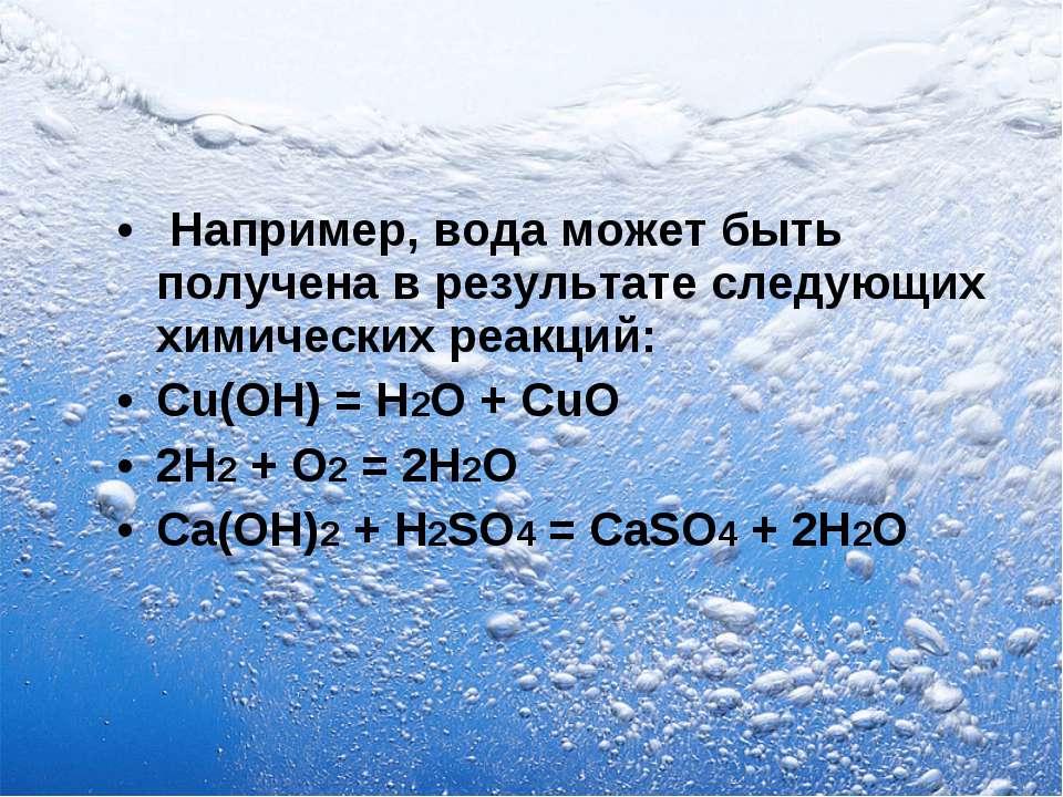 Например, вода может быть получена в результате следующих химических реакций:...
