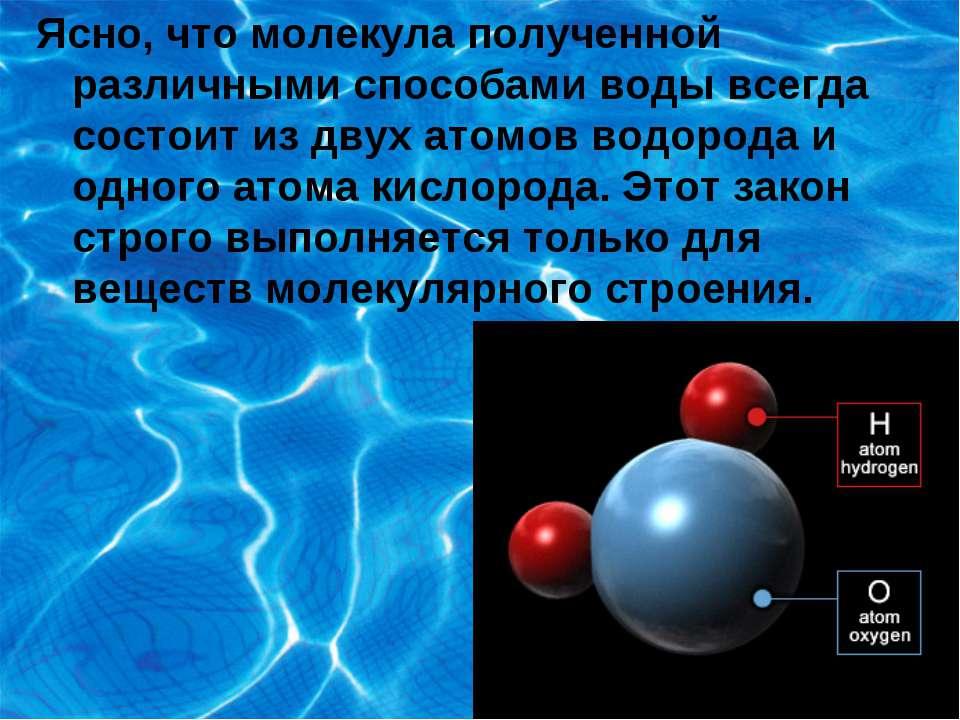 Ясно, что молекула полученной различными способами воды всегда состоит из дву...