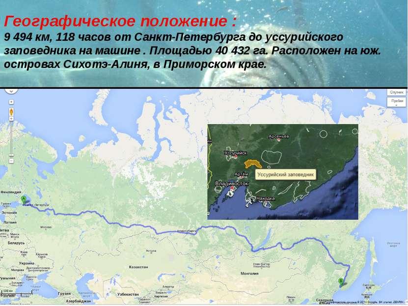 Географическое положение : 9 494 км, 118 часов от Санкт-Петербурга до уссурий...